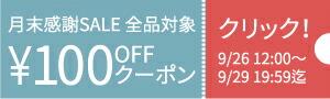 月末100円クーポン