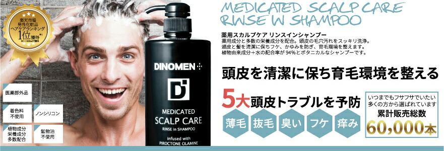 DiNOMEN 薬用スカルプケア リンスインシャンプー1000ML レビュー送料無料 薬用スカルプケアシャンプー登場!リンスインで洗い上がりサラサラ。薬用成分が男の頭皮と髪を清潔に保ちます。医薬部外品 国内製 メンズコスメ・男性化粧品・メンズスキンケア・エイジングケア・ヘアケア・ボディケア・香水。