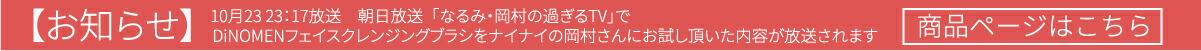 テレビ放送告知