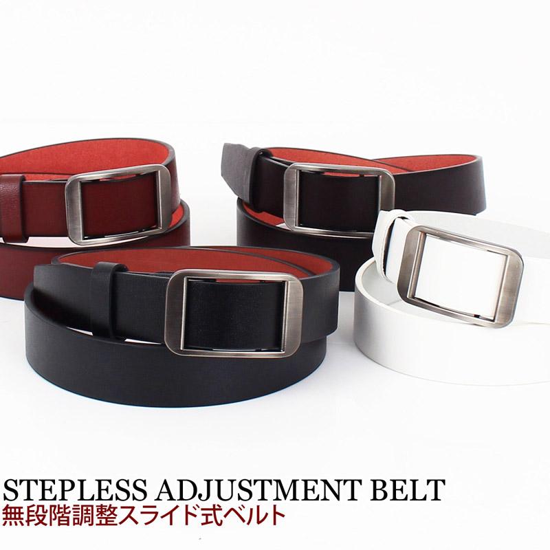 ベルト メンズ カジュアル ビジネスベルト フリーサイズ スライド式 無段階調整 穴なし ナローベルト 紳士用 男性用 ベーシック シンプル