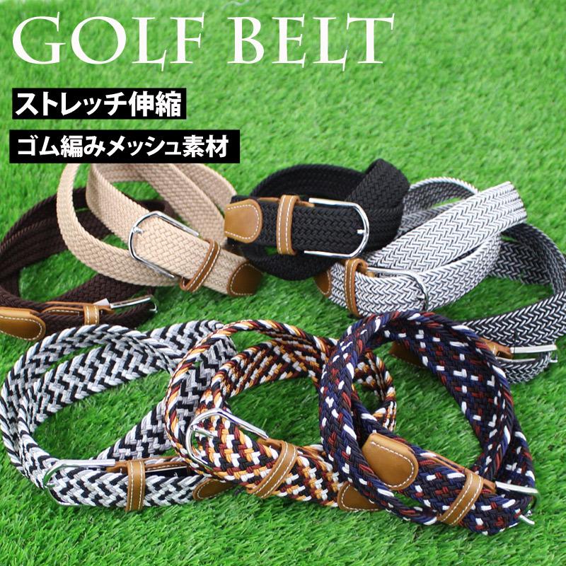 ベルト メンズ ゴム メッシュベルト 編み込み 編みこみ ゴルフベルト 紳士用 男性用 ストレッチ