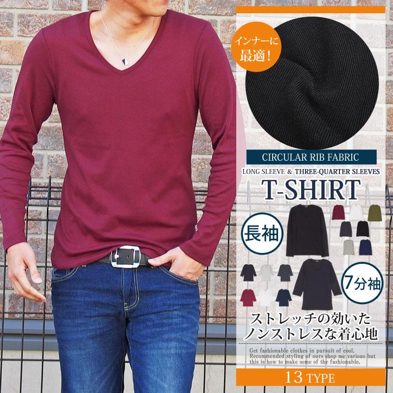 メンズ,メンズファッション,メンズカジュアル,通販,キレカジ,キレイめ,フライス,無地,Vネック,長袖Tシャツ,Tシャツ,トップス,カットソー,ロングTシャツ,新作,SO117-728