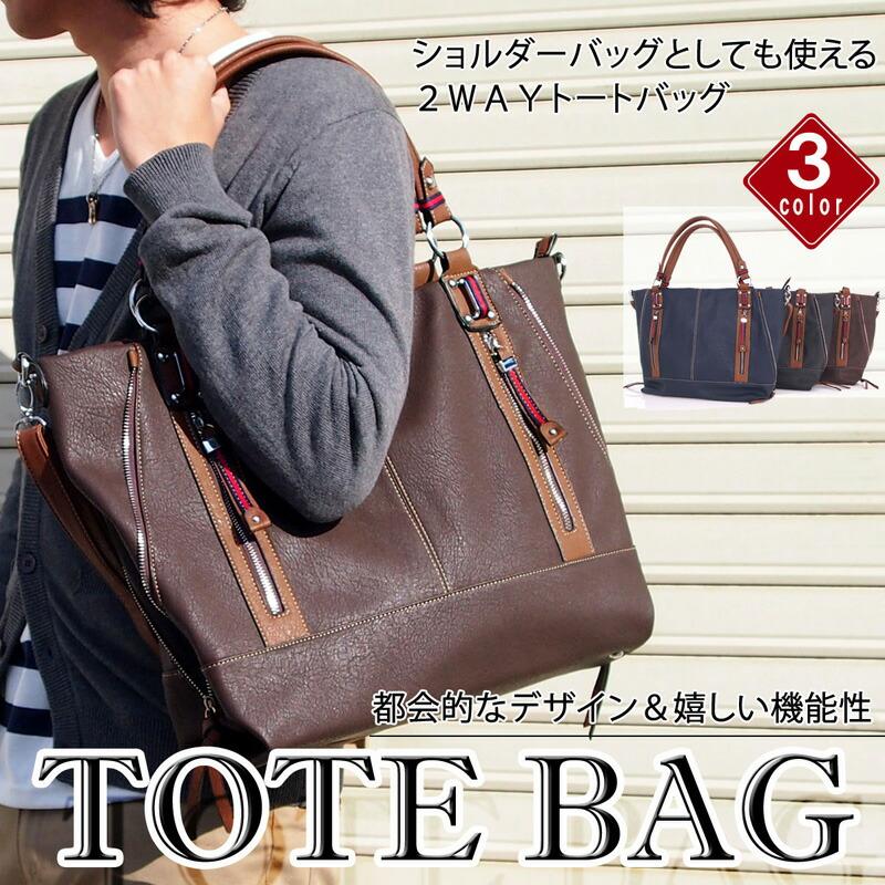 メンズ,メンズファッション,メンズカジュアル,トートバッグ,ショルダーバッグ,小物,通販,カバン,鞄,かばん,ch-84