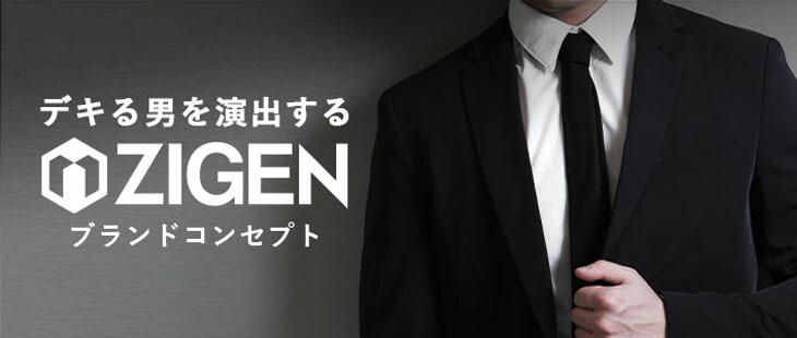 ZIGEN ブランドコンセプト