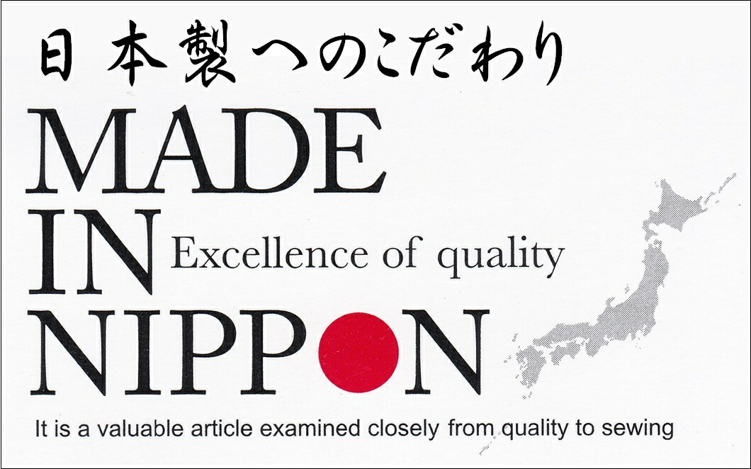 高品質・安心・安全を追求。日本製品にこだわるワケ。