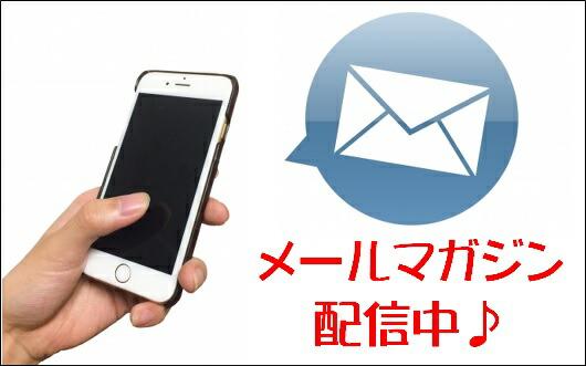 メールマガジン配信