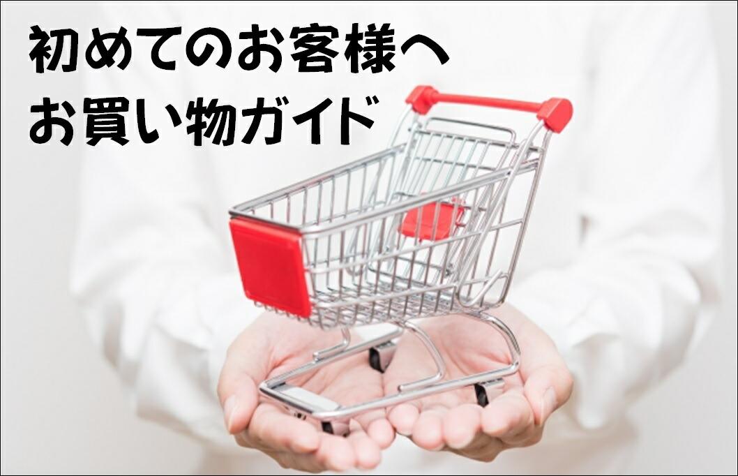 メンズパパお買い物ガイド