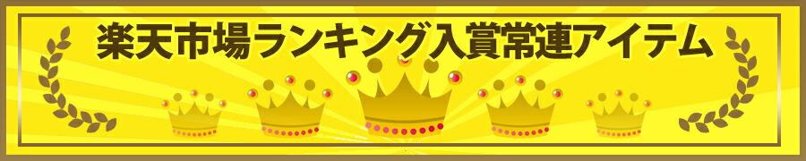 rank_jyoubu.jpg