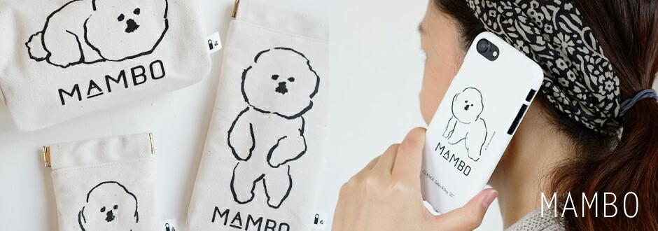 MAMBOシリーズ