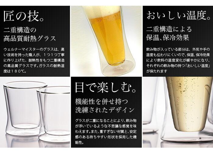高い技術を持った職人が、1つ1つ丁寧に作り上げた、耐熱性をもつ二重構造の高品質グラスです。グラスが二重になることにより、飲み物が浮いているような不思議な感覚を味わえます。飲み物が入っている部分は、外気や手の温度も伝わりにくいので、保温、保冷効果により飲料の温度変化が緩やかになり、それぞれの飲み物の持つ「おいしい温度」が保たれます。