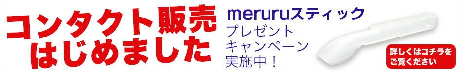 """meruruスティックプレゼント""/"