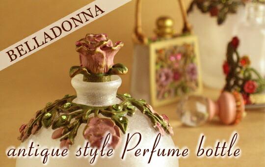 ベラドンナ アンティーク風香水ビン