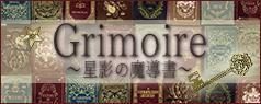 メタモルフォーゼ:Grimoire