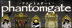 メタモルフォーゼ:phantom