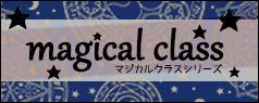 メタモルフォーゼ:magical class