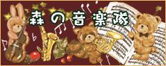 メタモルフォーゼ:band in the forest