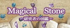 メタモルフォーゼ:Magical Stone