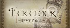 メタモルフォーゼ:Tick clock