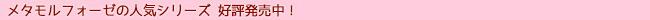 メタモルフォーゼの人気シリーズ☆キュートなロリータファッションに大活躍♪