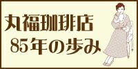 丸福珈琲店80年の歩み