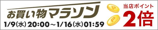 ポイント2倍マラソン2019.1.9