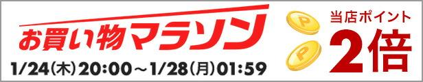 ポイント2倍マラソン2019.1.24