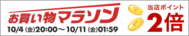 ポイント2倍マラソン2019.10.4