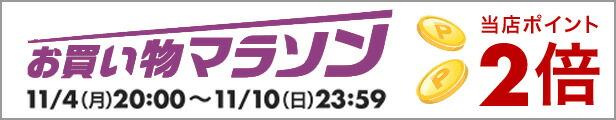 ポイント2倍マラソン2019.11.4