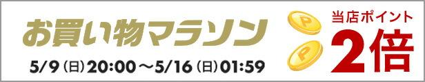 ポイント2倍マラソン2021.5.9