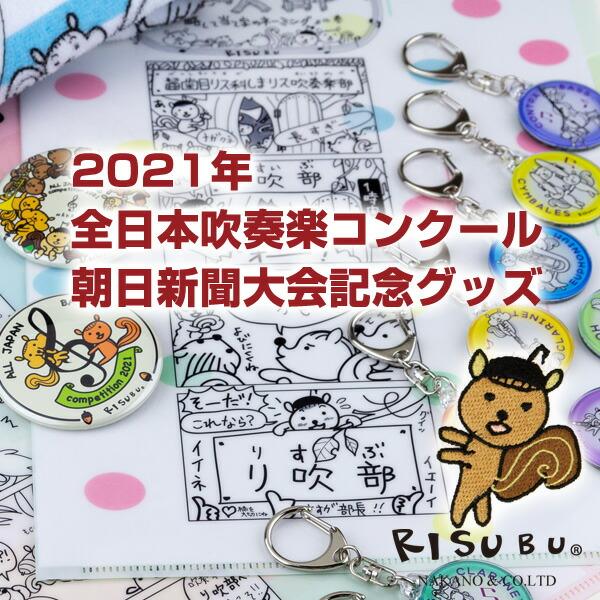 2021年全日本吹奏楽コンクール公式記念グッズ