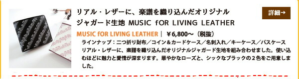 MUSIC fOR LIVING LEATHER