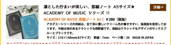 ACADEMY OF MUSIC 罫線ノート A5