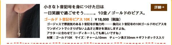 ゴールド ト音記号ピアス 10K