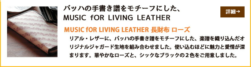 MUSIC fOR LIVING LEATHER 長財布 ローズ
