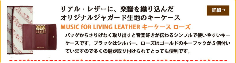 MUSIC fOR LIVING LEATHER キーケース ローズ