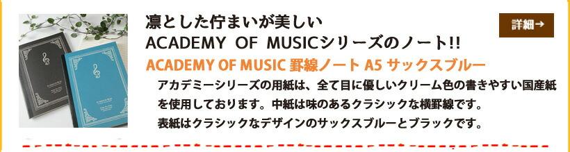 ACADEMY OF MUSIC 罫線ノート A5 サックスブルー