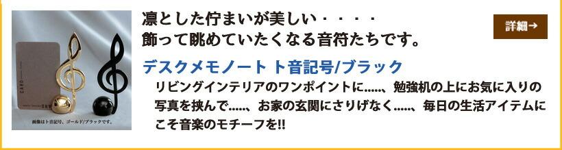 デスクメモノート ト音記号/ブラック