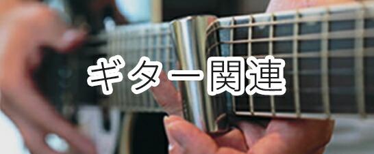 ギター関連