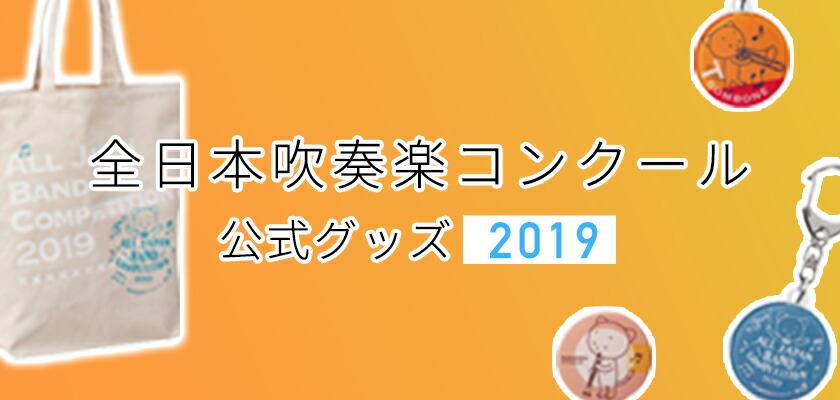 全日本吹奏楽コンクール公式グッズ2019