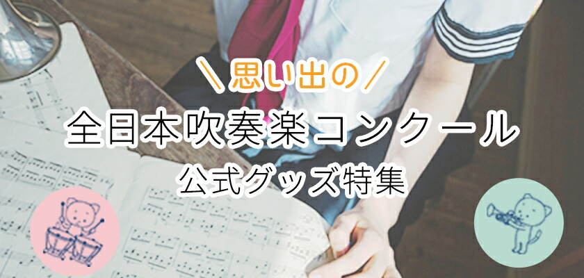 想い出の吹奏楽コンクール
