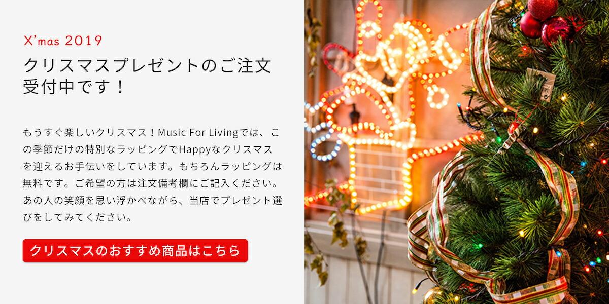 音楽雑貨 クリスマス musicforliving