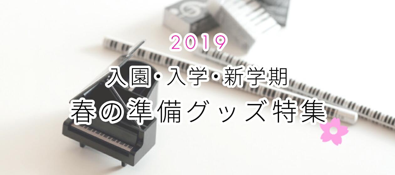 2019新学期準備