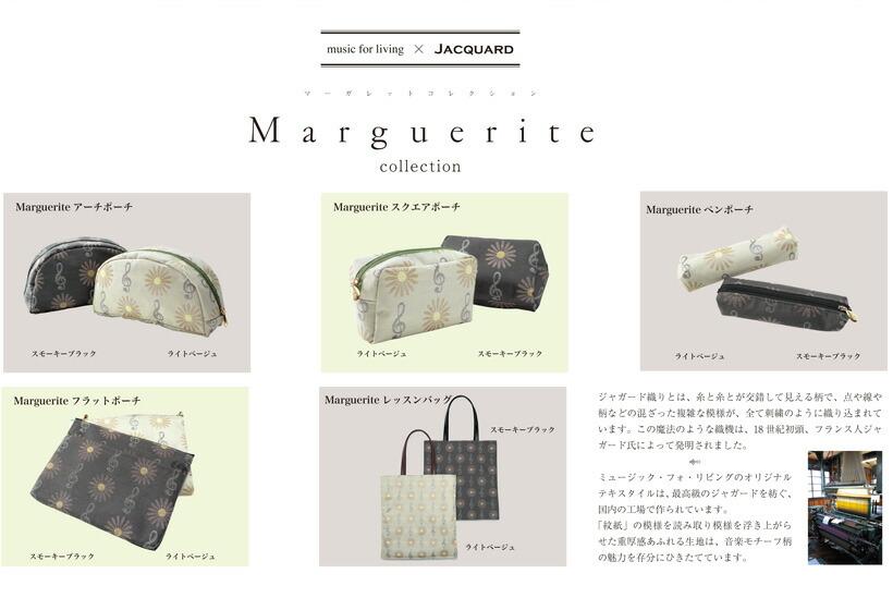 Marguerite イメージ