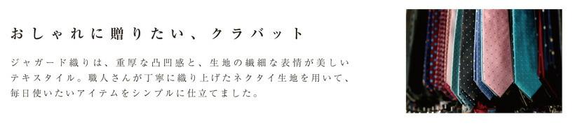 クラバット_カタログimage3