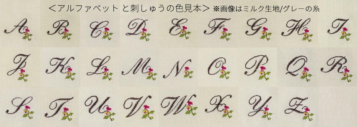 ミルク生地/グレーの糸:刺繍サンプル