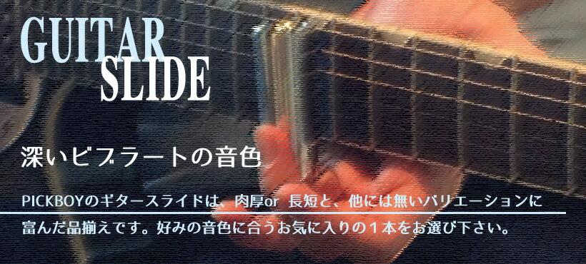 ギタースライド
