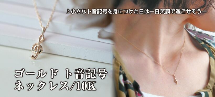 ゴールド ト音記号ネックレス 10K
