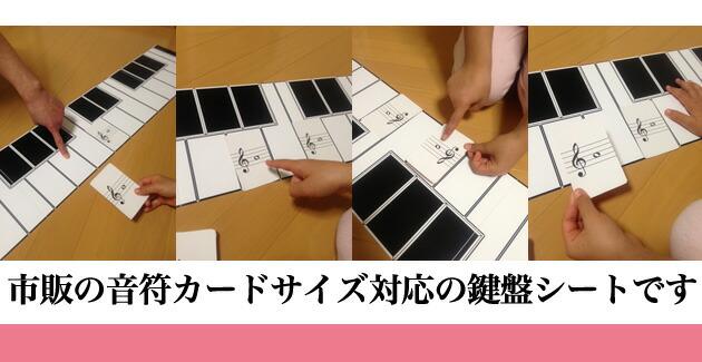 カード用鍵盤シート2
