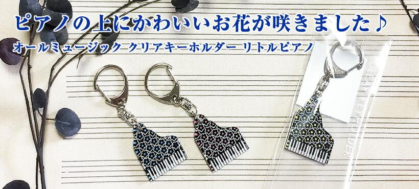 オールミュージック クリアキーホルダー リトル ピアノ