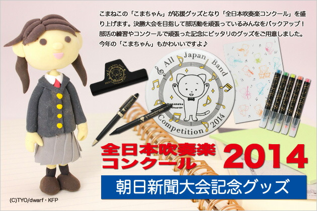 こまちゃん2014top1